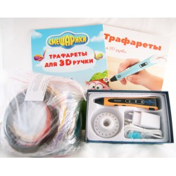 Подарочный набор: 3D ручка P64, пластик PLA и трафареты