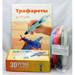 Подарочный набор: 3D ручка, пластик PLA и трафареты