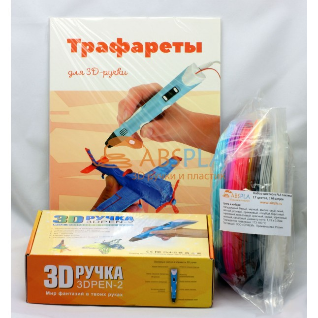 Подарочный набор: 3D ручка, пластик и трафареты