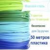 "Набор ПЛА пластика для 3D ручки 50 метров по 5 цветов ""Морской стиль"""