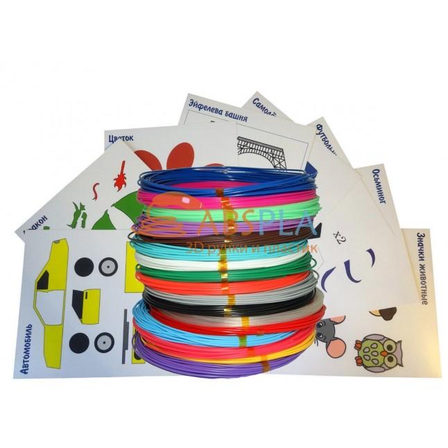Набор цветного безопасного PLA пластика для 3D ручки 160 метров 16 цветов + набор трафаретов А5